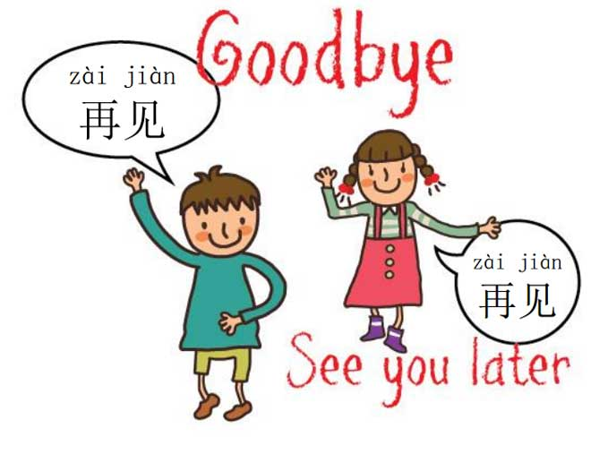 Level one lesson 1 learning chinese goodbye m4hsunfo