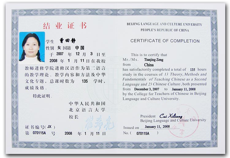 student of chinese history culture and language relationship