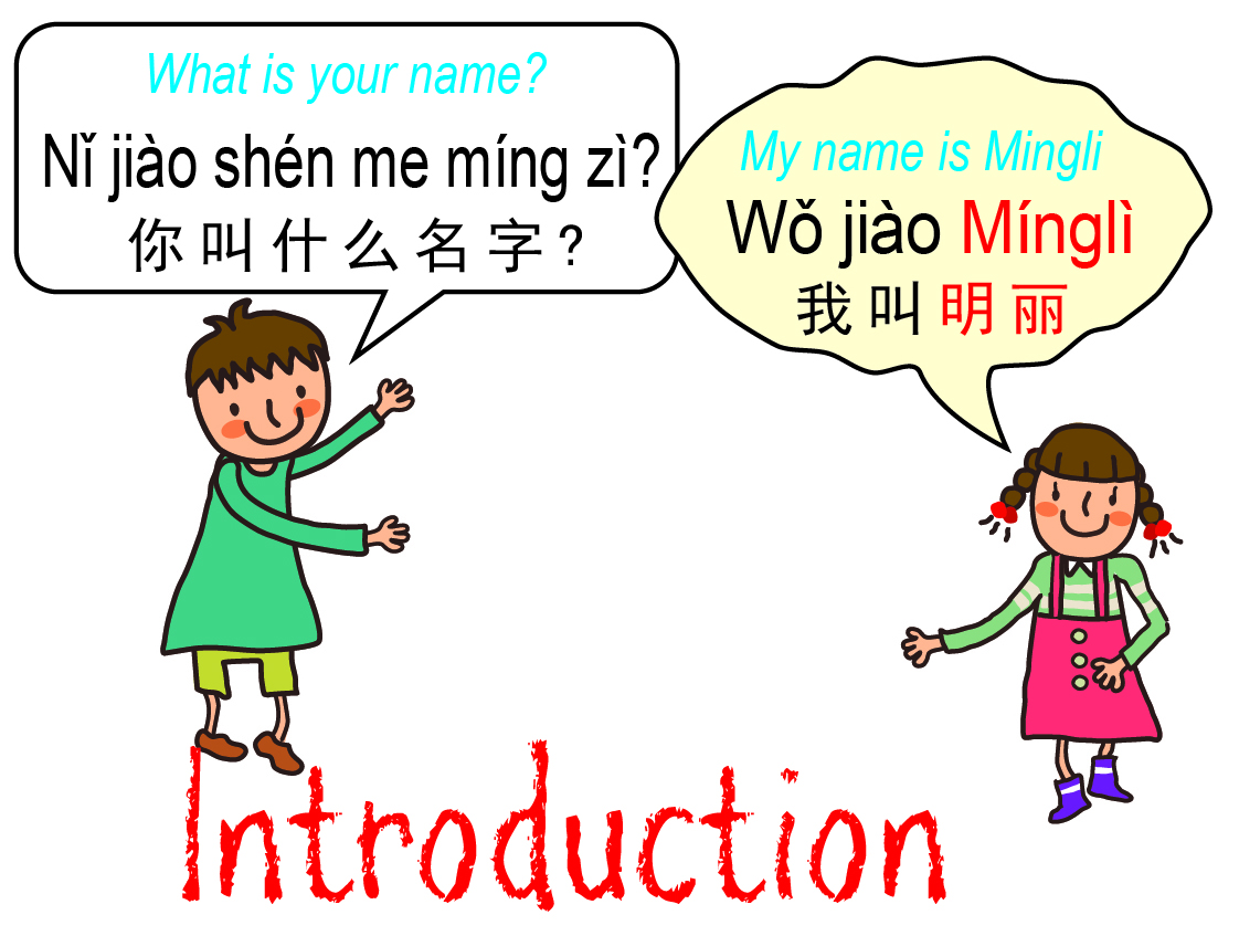 introduce myself essay in mandarin
