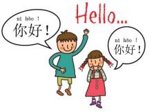 Hello ni hao