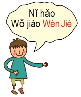 Hello ni hao I am Wen Jie